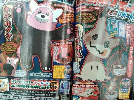 Corocoro Scan Pokemon Sun Moon Kiteruguma Mimicu