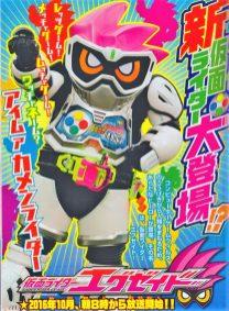 Kamen Rider EX-Aid In Show Scan 2