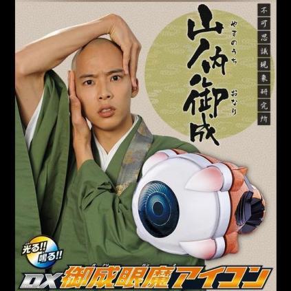 Premium Bandai Kamen Rider Ghost DX Onari Eyecon Cover