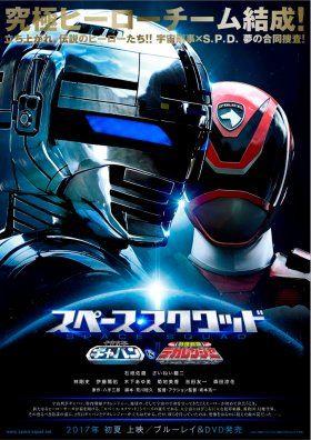 Space Sheriff Gavan vs Dekaranger Poster