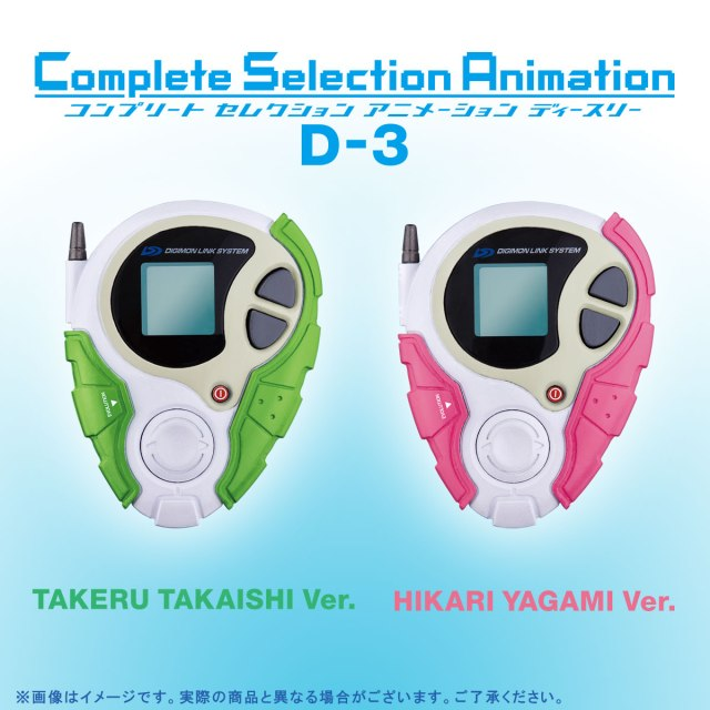 digimon-complete-selection-animation-d-3-tk-kairi