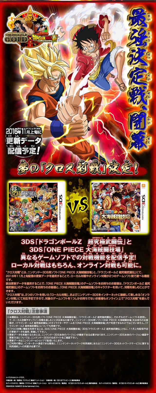 dragon-ball-z-extreme-butoden-one-piece-dai-kaizoku-colosseum-3ds-crossover