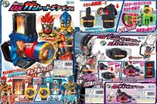 kamen-rider-ex-aid-second-quarter-toy-catalog-scan-3