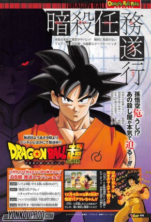 v-jump-dragon-ball-super-2