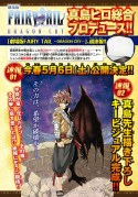fairy-tail-dragon-cry-shonen-jump-3