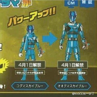 uchu-sentai-kyuranger-sky-blue-ranger-2