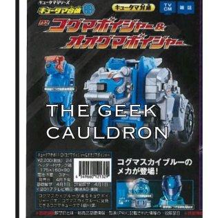 uchuu-sentai-kyuuranger-q2-toy-catalog-koguma-voyager