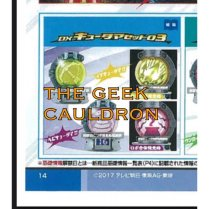 uchuu-sentai-kyuuranger-q2-toy-catalog-kyutama-set-3