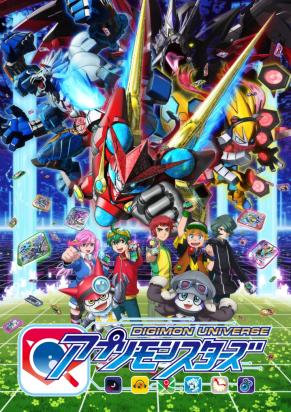 Digimon Universe Appli Monsters Ultimate 4 Arc Visual