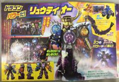 Uchu Sentai Kyuranger April Scan Ryuteioh 2