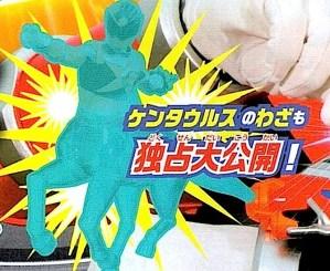 Uchu Sentai Kyuranger Centaurus Kyutama Shishi Red