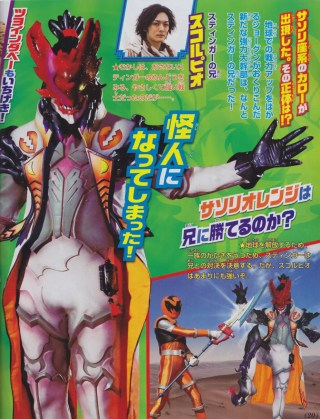 Uchu Sentai Kyuranger May Scan