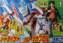 Ultraman Xead May Scans 5