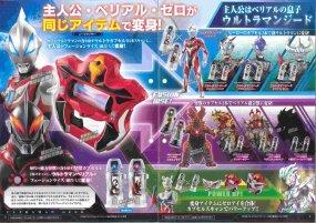 Ultraman Xead Toy Catalog 3