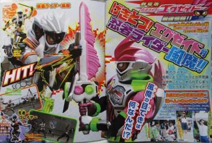 Kamen Rider Fuma 01