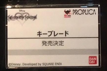 Tokyo Toy Show S.H.Figuarts Kingdom Hearts Proplica Keyblade Details
