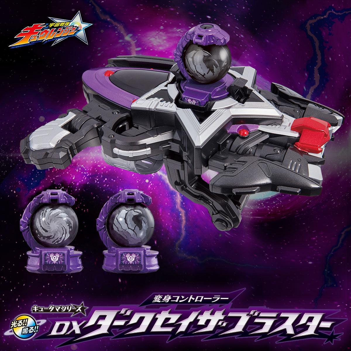 Uchu Sentai Kyuranger DX Dark Seiza Blaster Blackhole Kyutama POWER RANGERS F//S