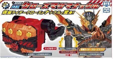 Magma Knuckle Kamen Rider Build Q3 Toy Catalog Scans *Spoilers*