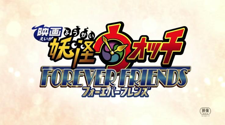 Shun Oguri Chiemi Blouson Join Yo Kai Watch Forever Friends