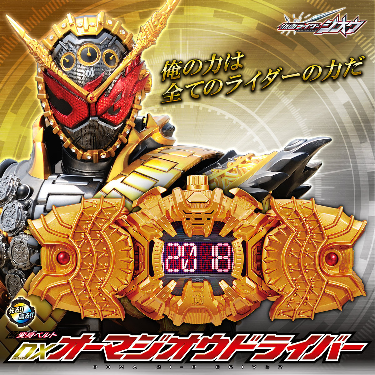 Official Images: Kamen Rider Zi-O DX Oma Zi-O Driver | Hero Club