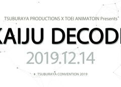 Tsuburaya Productions & Toei Animation Collaborate on Kaiju Decode Anime Series