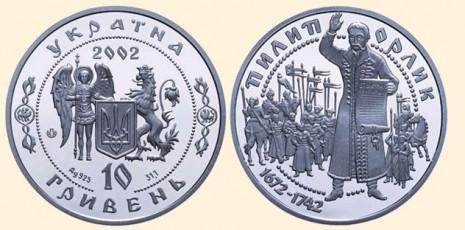 Пили́п О́рлик — срібна пам'ятна монета номіналом 10 гривень