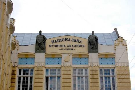 Національна музична академія ім. Лисенка у Львові