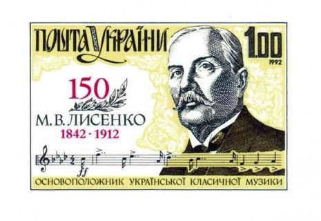 Марка з портретом Миколи Лисенка