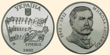 Монета з портретом Миколи Лисенка