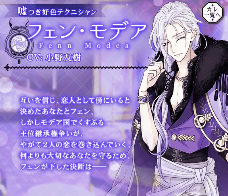 王子 の イベント ナイトメア 魅惑 と 魔界