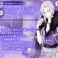 【魔界王子と魅惑のナイトメア】フェン・モデア 第2章攻略まとめ!