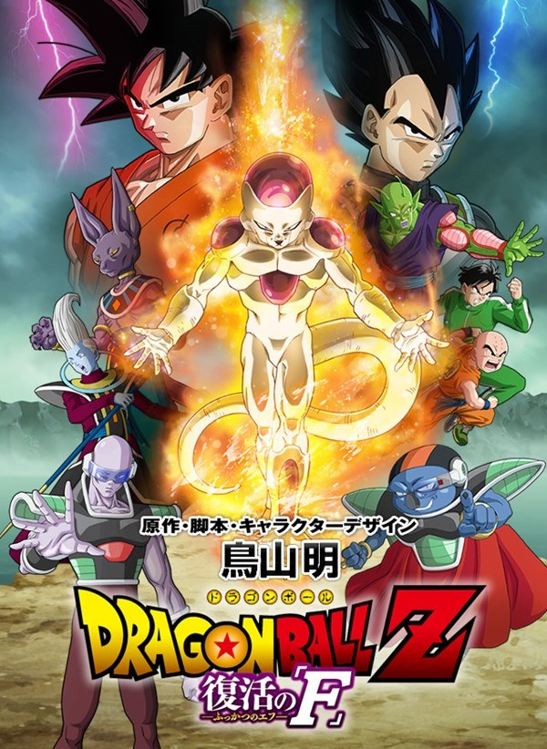 Dragon Ball z novo filme 2015 Frieza