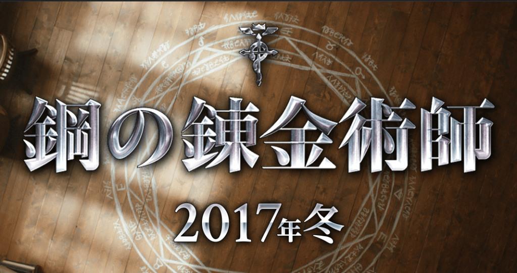 trailer fullmetal alchemist transmutação humana