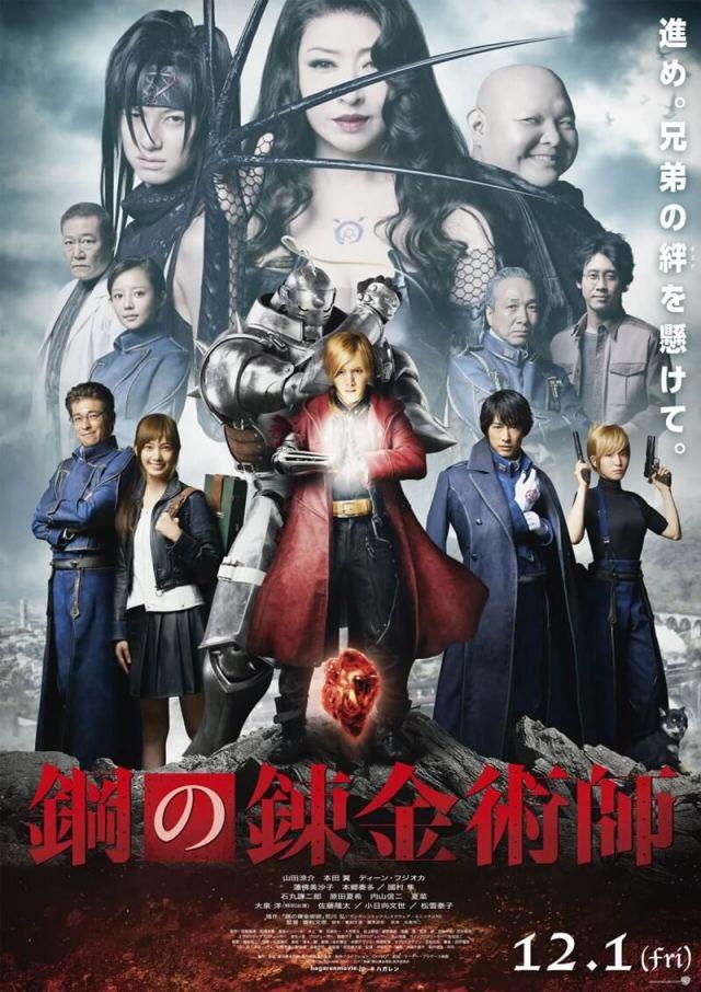 fullmetal alchemist o filme live action poster