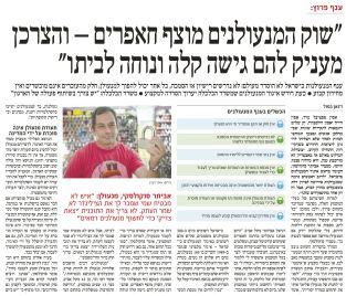יחסי ציבור לארגונים בישראל