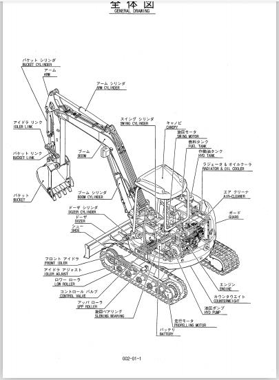 Kobelco Sk40sr 2 Sk45sr 2 Mini Excavator Parts Manual