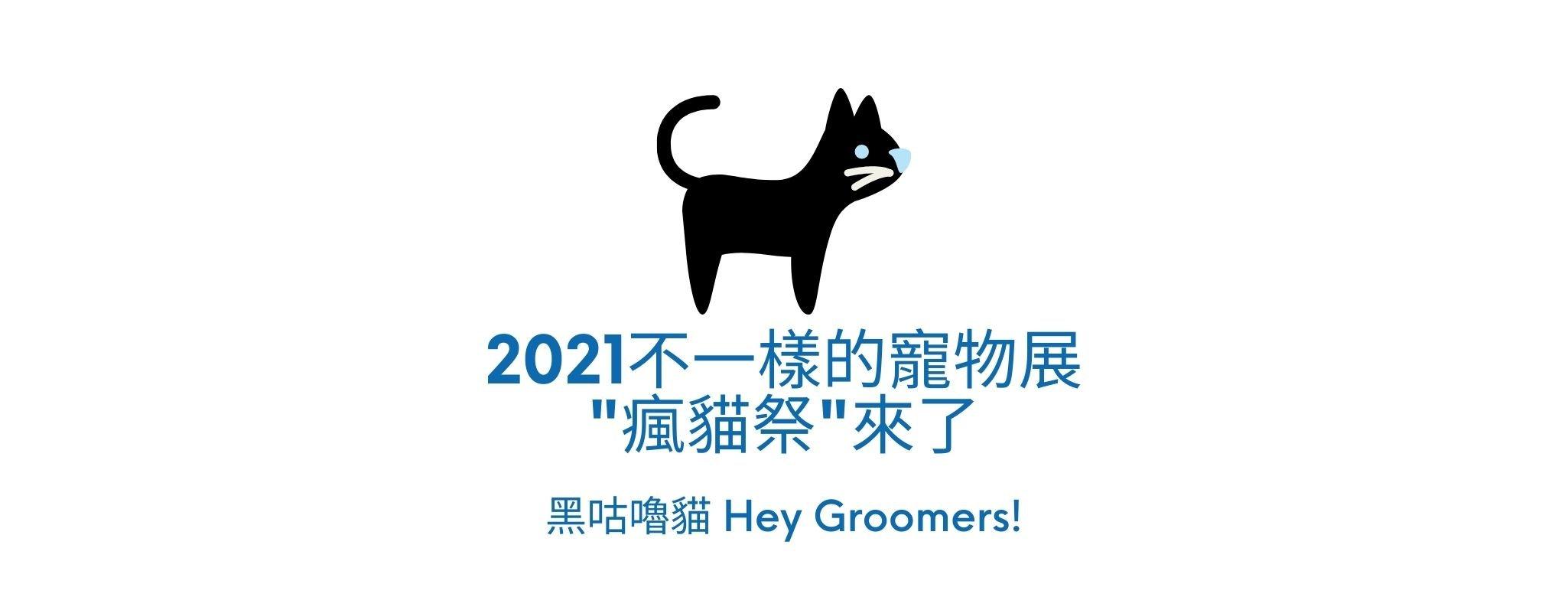 2021 寵物展 瘋貓祭
