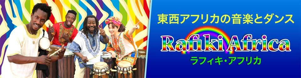 東西アフリカの音楽とダンス Rafiki Africa ラフィキ・アフリカ