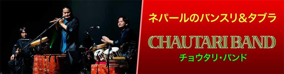 ネパールのバンスリ&タブラ CHAUTARI BAND チョウタリ・バンド