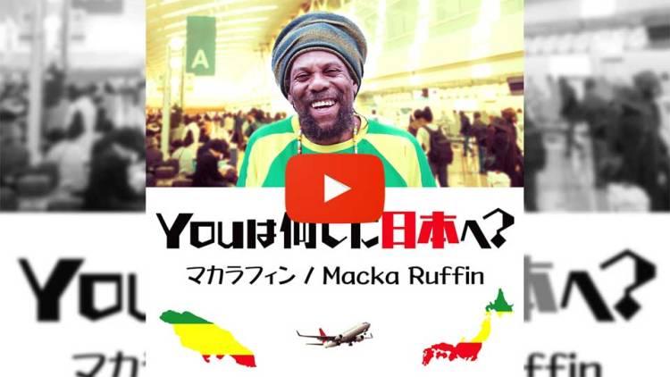 Macka Ruffin & Macka Roots Band サンプル映像-002