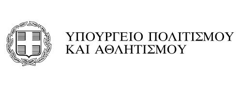 υπουργείο-πολιτισμού-και-αθλητισμού