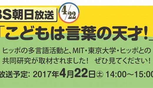 【2018/9/24 BS朝日】世界のことばがわが家に!放映
