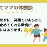 【体験談】ママの「楽しい」が子どもたちに伝播する