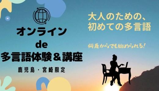 【5~9月/宮崎・鹿児島限定】オンラインde多言語体験&講座~何歳からでも!自然に!多言語!~