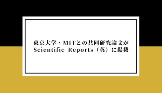 東京大学・MITとの共同研究論文が英オンライン総合学術誌「Scientific Reports」に掲載
