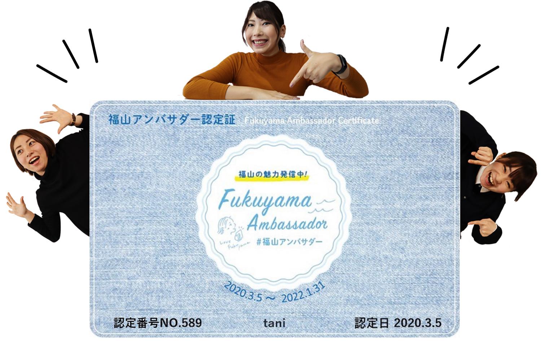 (公式)福山アンバサダーTANIのお家インスタグラム