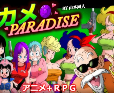 カメ PARADISE KAME PARADISE 英文 Ver1.1