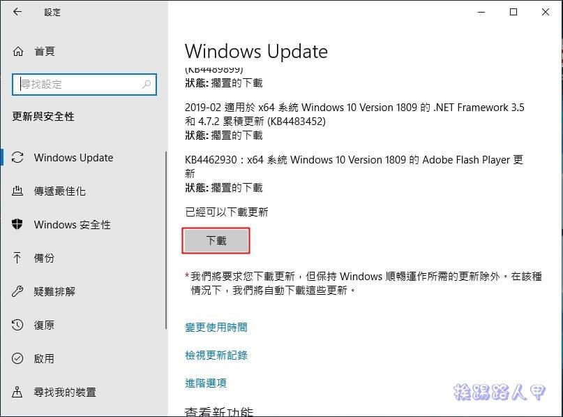利用Windows 10 1903 沙箱模式來開啟可能潛在病毒的H GAME H GAME分享下載平臺