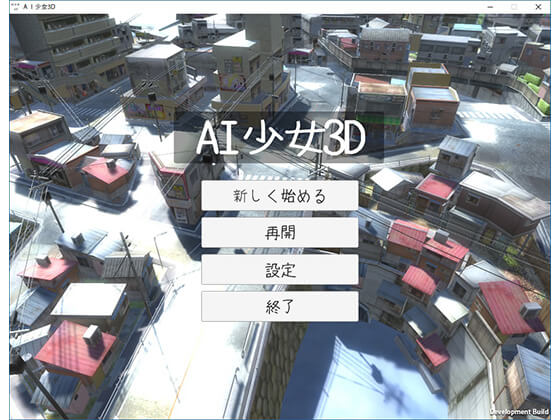 AI少女3D
