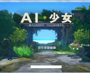 AI少女!糖送元明清-TsYmQ 整合中文版5月【超全MOD】